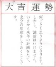 omikuji002.jpg